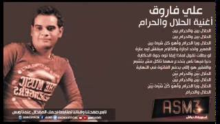 تحميل Mp4 Mp3 الحلال والحرام علي فاروق Ali Farou Gd0vjym7osc