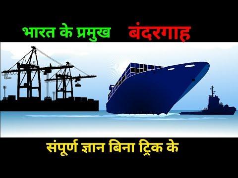 【16】PORT OF INDIA - भारत के प्रमुख बंदरगाह