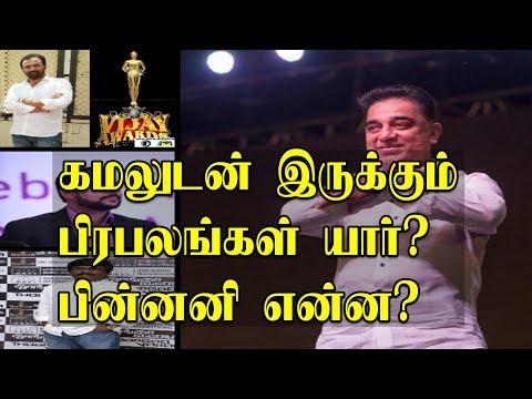 கமலுடன் இருக்கும் அந்த நபர் யார் ?| Makkal Needhi Maiam| Vijay TV Mahendran| Gnanasambandhan
