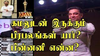கமலுடன் இருக்கும் அந்த நபர் யார் ?  Makkal Needhi Maiam  Vijay TV Mahendran  Gnanasambandhan