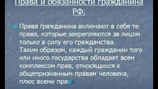 Презентация на тему Гражданин Российской Федерации