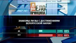 Дело принципа  Белорусская наука