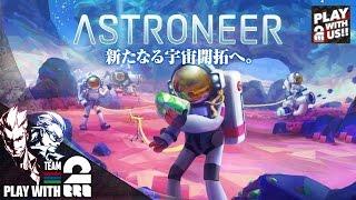 2016/12/16 発売 Steam版「アストロニーア(ASTRONEER)」 新たなる宇宙開...