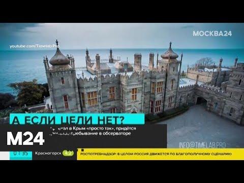 В Крыму будут брать плату за нахождение в обсерваторе - Москва 24
