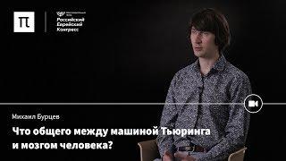 Рождение кибернетики — Михаил Бурцев