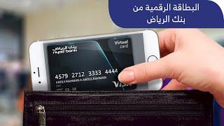 تفعيل البطاقة الرقمية بنك الرياض واضافتها على الأبل باي Youtube