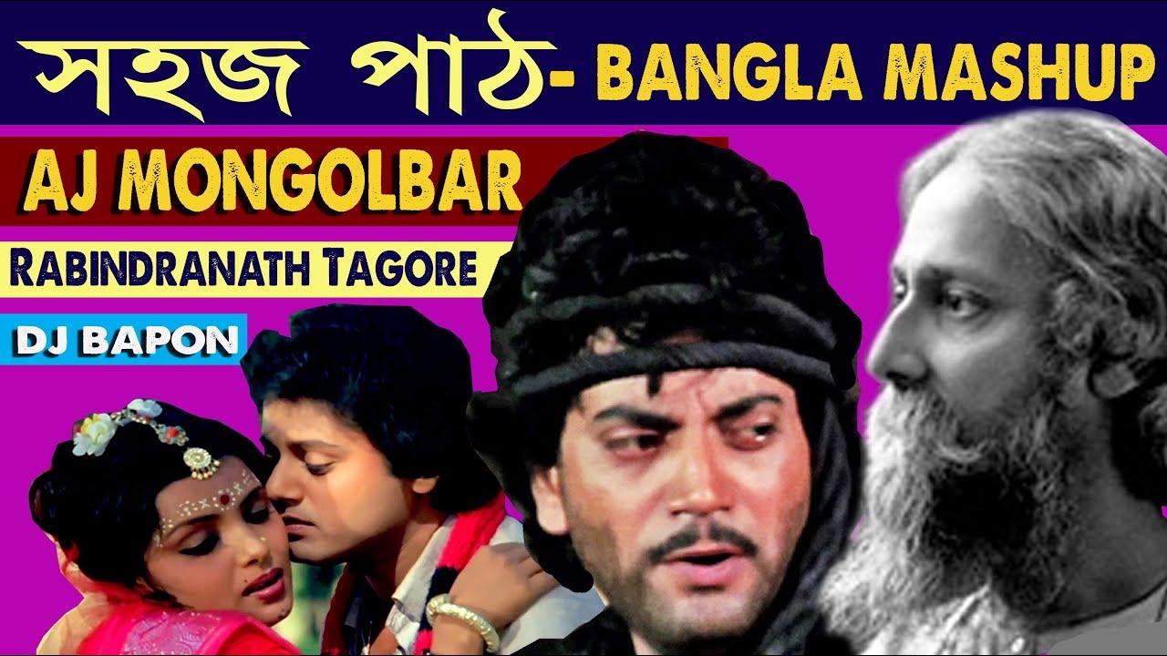 Aaj Mongolbar | SahojPath |DJ Bapon : Bangla Mashup 2017