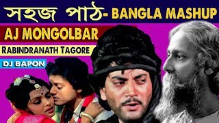Aaj Mongolbar   SahojPath  DJ Bapon : Bangla Mashup 2017