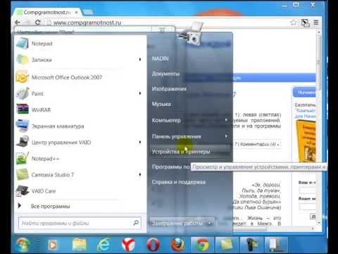 Как изменить меню Пуск в Windows 7?