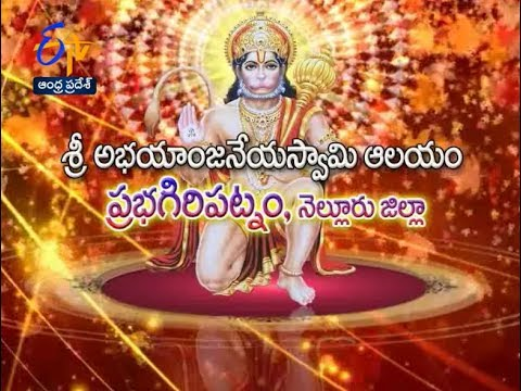 Sri Abhaya Anjaneya Swami Temple |Prabhagiri Patnam |Nellore |Teerthayatra | 25th July 2017 |ETV AP