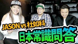 日本常識問答!JASON  vs 杜如科! (主持:游敏) thumbnail