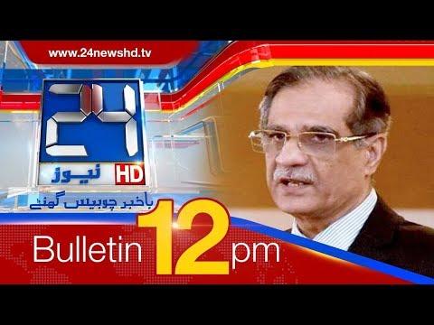 News Bulletin | 12:00 PM | 20 April 2018 | 24 News HD