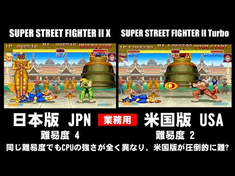 [4/4] SUPER STREET FIGHTER II X(日本)とTurbo(米国)の比較