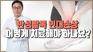 [평촌서울나우병원] 만성발목인대손상 어떻게 치료해야 하…