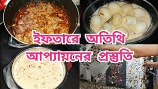Bengali Vlog# Iftar InvitationBangladeshi Vlogger.
