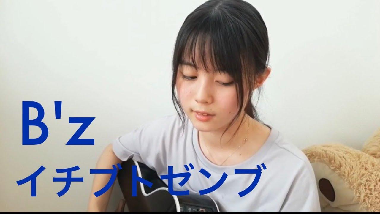イチブトゼンブ / B'z COVER by 上田桃夏 高校生 歌ってみた 【 弾き語り 】