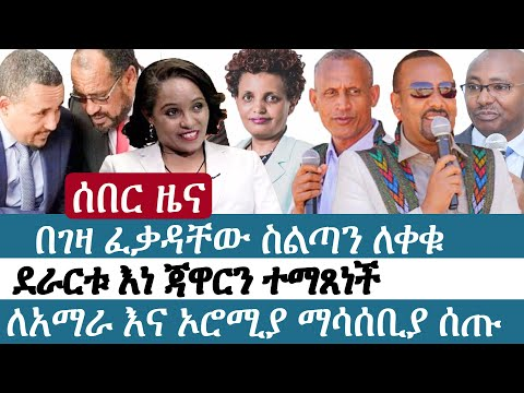 Ethiopia | የእለቱ ትኩስ ዜና | አዲስ ፋክትስ መረጃ | Addis Facts Ethiopian News | Derartu