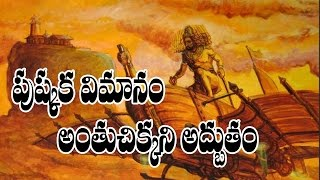 Video SHOCKING!! Secrets about Pushpaka Vimana || Rectv Mystery download MP3, 3GP, MP4, WEBM, AVI, FLV Januari 2018