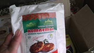 """Продукты здорового питания из интернет-магазина """"Радхика"""""""