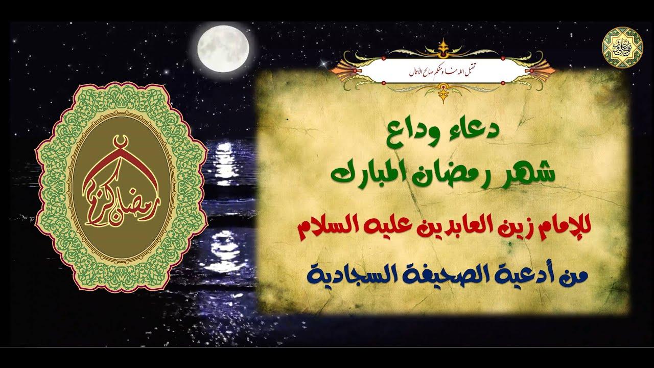 دعاء وداع شهر رمضان المبارك في آخر جمعة اعمال اخر ليلة من شهر رمضان المبارك Youtube