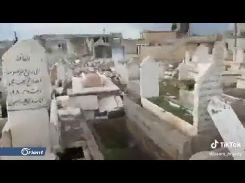 نبش القبور في إدلب... ميليشيا أسد: الطائفية للجميع - هنا سوريا  - 20:59-2020 / 2 / 9