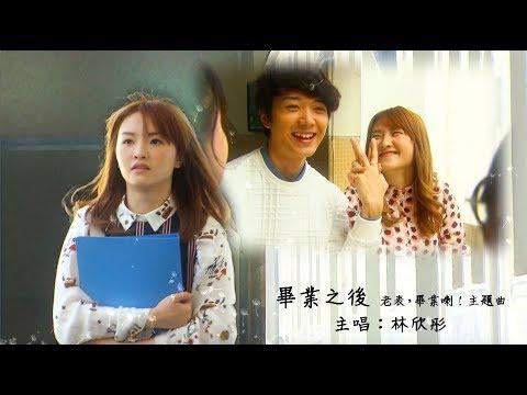 """林欣彤 Mag - 畢業之後 (劇集 """"老表,畢業喇!"""" 主題曲) Official MV"""