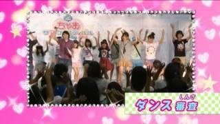 ちゃおガール2011オーディション グランプリ 山田杏奈 準グランプリ 川...