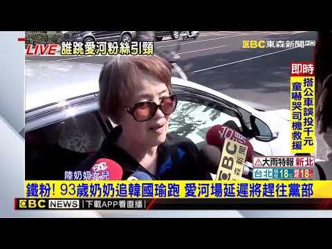 最新》沈玉琳邀韓國瑜愛河錄影延遲 93歲韓粉早來等待