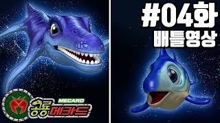 공룡메카드 배틀영상 4화 옵탈모사우루스(티톤) VS 크로노사우루스(아렌)