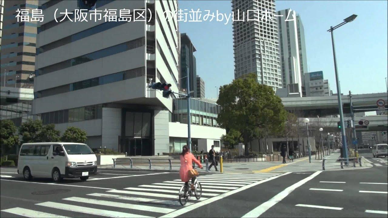 福島(大阪市福島区)の街並み 道路動画 - YouTube