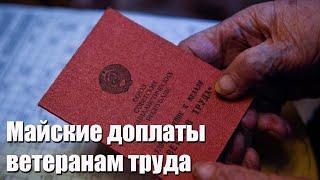 Ветераны труда получат от тысячи рублей и выше к пенсии уже в мае