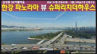 퍼펙트한 리버뷰 강남고급빌라 삼성동sk아펠바움, 매력이…