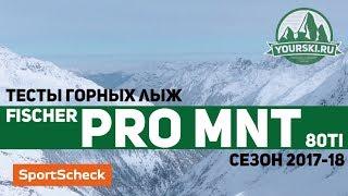 Тесты горных лыж Fischer Pro Mnt 80 Ti (Сезон 2017-18)