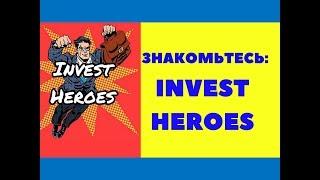 Знакомьтесь: Invest Heroes