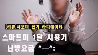 [리뷰] 스마트미 전기 라디에이터 1달사용 (난방요금^…