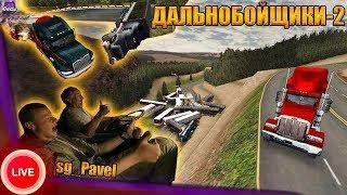 ДАЛЬНОБОЙЩИКИ 2 [Hard Truck 2 - King of the Road]