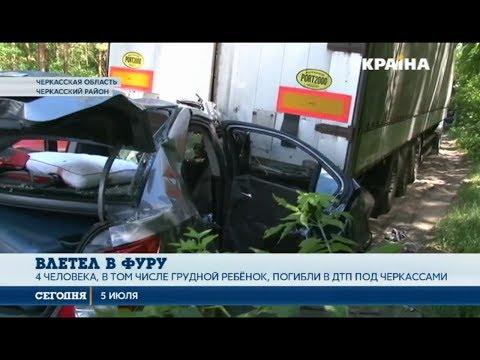 Под Черкассами в ДТП погибли 4 человека, в том числе грудной ребенок