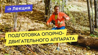 Подготовка опорно-двигательного аппарата, чтобы бегать и ходить в горы без травм