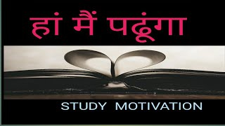 Best study motivational video in hindi/study motivation