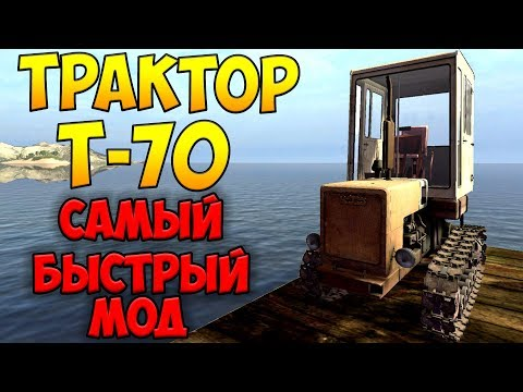 Farming Simulator 17 ● Трактор Т-70 ● Самый Быстрый МОД#1