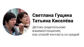 Детско-родительские взаимоотношения, как способ контакта со средой. Лекция. С. Гущина и Т. Киселёва.