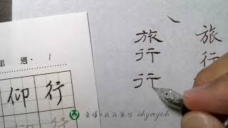 「旅行」書寫重點|寫字線上教學|葉曄×夜夜寫字2020-7-1直播