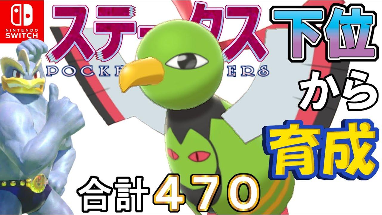 【ポケモン剣盾】ステータス下位から育成カイリキーといっしょ♡43【ネイティオ】