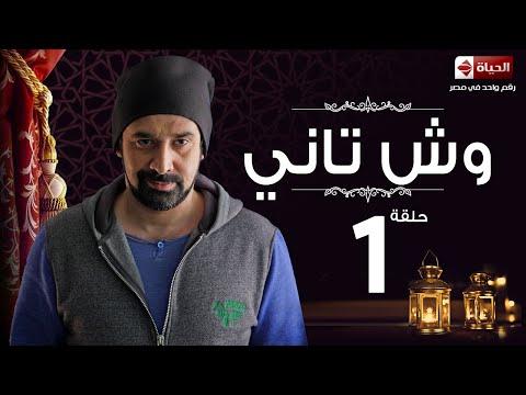 مسلسل وش تانى HD - الحلقة الاولى - كريم عبد العزيز - Wesh Tany  Eps 01