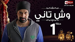 مسلسل وش تاني - رمضان 2015 - Wesh Tany Series