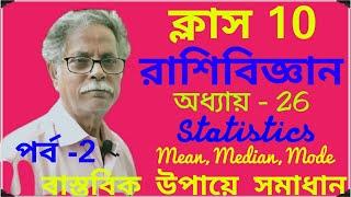 Class 10,  (রাশিবিজ্ঞান), Statistics: Chapter-26, Mean, Median, Mode, Part2, WBBSE (Complete Lesson)