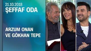 Arzum Onan ve Gökhan Tepe, Şeffaf Oda'ya konuk oldu - 21.10.2018 Pazar