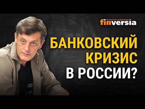 Банковский кризис в России?