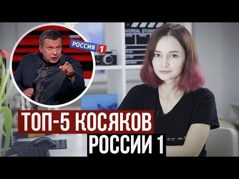 5 КОСЯКОВ недели от России 1 / Косаткина