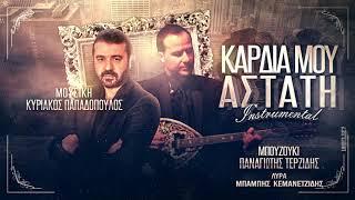 Καρδιά μου Άστατη - Κυριάκος Παπαδόπουλος / Παναγιώτης Τερζίδης (Instrumental)